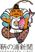 鞆の浦新聞.jpg